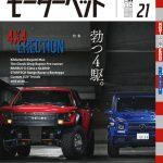 """<span class=""""title"""">MH21、絶賛発売中! 特集はズバリ、4駆?!</span>"""