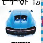 """<span class=""""title"""">MH23、絶賛発売中! 特集は、Supercar!</span>"""