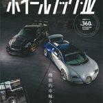 モーターヘッド・ホイールブック Vol.4